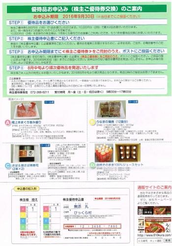 くらコーポレーション  (2695) ネット通販商品