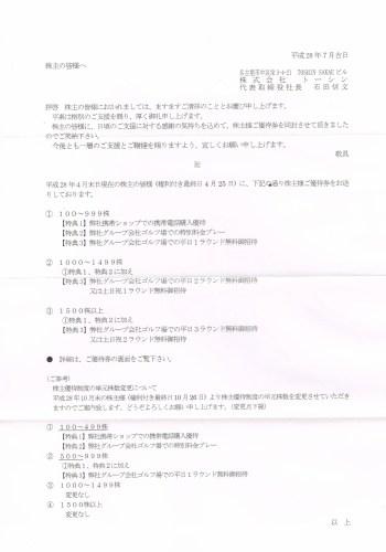 トーシン(9444)株主優待券