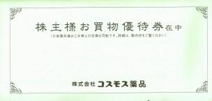 コスモス薬品(3349)株主お買物優待券