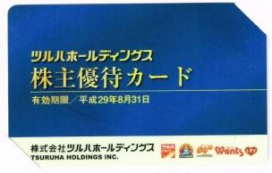 ツルハホールディングス(3391)株主優待の案内と株主優待カード