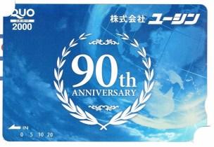 ユーシン(6985)創立90周年記念株主優待品