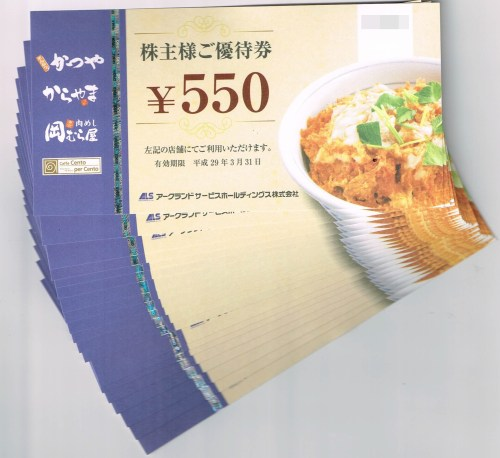 食事券(550円)20枚、11,000円分