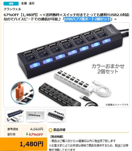 USBハブ7連ポート2個セット