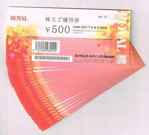 優待食事券(500円)24枚、12,000円分