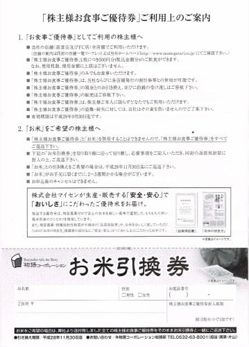 物語コーポレーション(3097)利用案内