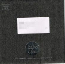 カブドットコム証券から黒い封筒がキタ─('v')─!!