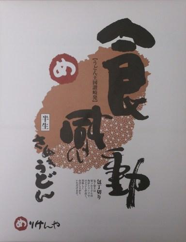 日伝(9902)