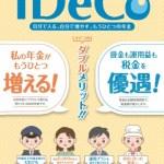 個人型確定拠出年金(iDeCo(イデコ))(2)加入対象者と拠出限度額