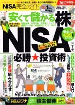 【完全ガイドシリーズ169】 NISA完全ガイド