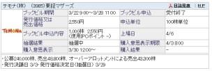 IPO抽選結果 テモナ(3985)
