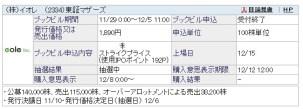 IPO抽選結果 イオレ(2334)
