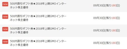 くまポン割引ギフト券2,000円分