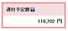 楽天証券:116,702円