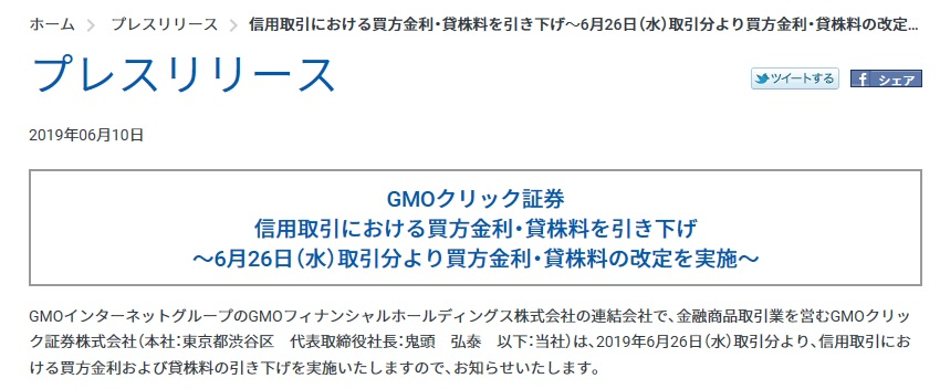 GMOクリック証券、一般信用(無期限)の貸株料0.8%へ
