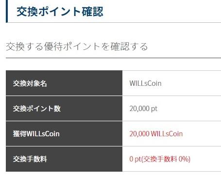 WILLsCoin