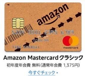 amasonのクラシックカード