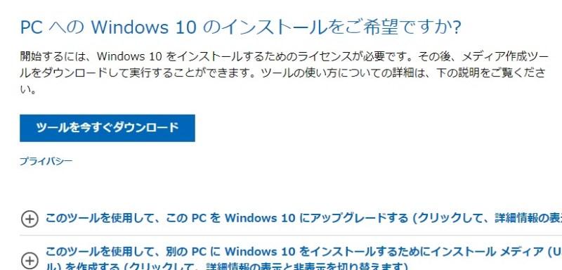 windows10へアップデート