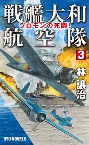 戦艦大和航空隊 (3) ソロモンの死闘!