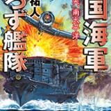 帝国海軍よろず艦隊(2)