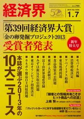 特集 本誌が選ぶ2013年の10大ニュース