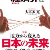 地方から変える 日本の未来