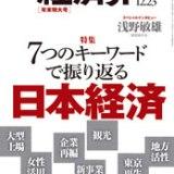 7つのキーワードで振り返る日本経済