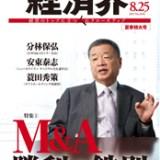 M&A勝利の鉄則