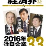 2016年注目企業33