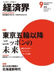 東京五輪以降──ニッポンの未来