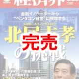 SBIホールディングスCEO 北尾吉孝の挑戦
