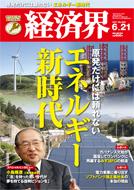 エネルギー新時代