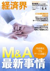 円高修正でもブームは続く M&A最新事情