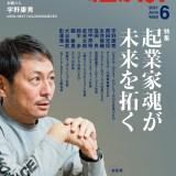 雑誌『経済界』6月号