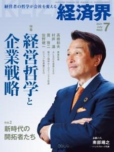雑誌『経済界』7月号