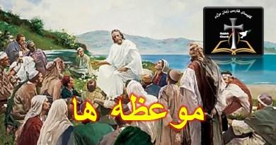 موعظه سر کوه