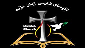 کلیسای مژده