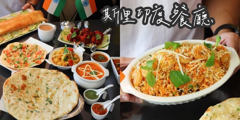 【台中美食】印度人開的正統印度料理『Sree India Palace斯里印度餐廳』多達百種道地印度菜,不用出國就吃得到!