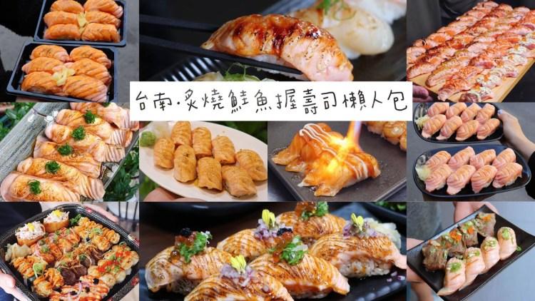 台南炙燒鮭魚懶人包│精選台南10家超夯炙燒鮭魚握壽司,肚子餓不要看!