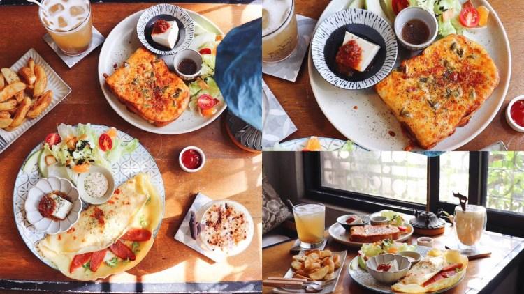 【台南美食】隱身巷子內的獨棟老屋早午餐『南島夢遊』我回訪30次以上了,環境及氛圍很舒服,餐點也好吃!