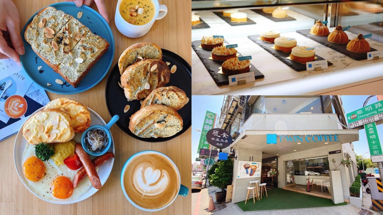 【台南東區】人氣早午餐咖啡店『T'WIN coffee 咖啡' 云』質感空間超舒適,好吃的輕食早午餐/伯爵奶酥/法式甜點!