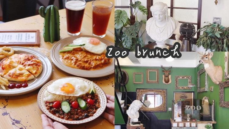 【台南新開幕】根本就是博物館『Zoo brunch』美到不行的早午餐,推薦打拋豬飯/奶油咖哩雞肉飯!