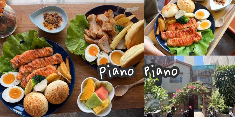 【台南早午餐】隱身巷內的老宅早午餐『PIANO PIANO』推薦明太子雞腿、松阪豬厚鬆餅!