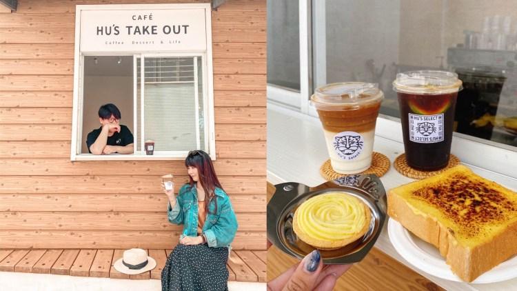 台南美食『Hu's Select』街邊韓風咖啡店,打卡牆好韓好好拍,可樂美式配烤布蕾厚片好罪惡!