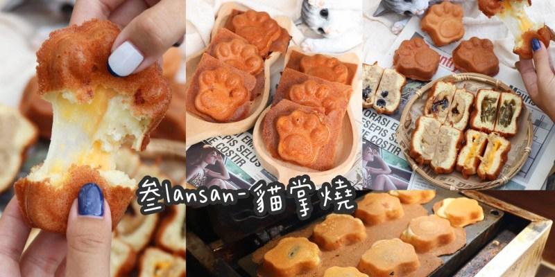台南美食『叁lansan-貓掌燒』職人現烤雞蛋糕,創意口味剝皮辣椒超特別,還有爆漿湯圓雞蛋糕!