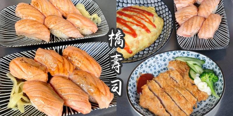 【台南美食】橋壽司│平價日式料理街邊店,大推蛋包飯/炸豬排/炙燒鮭魚握壽司!
