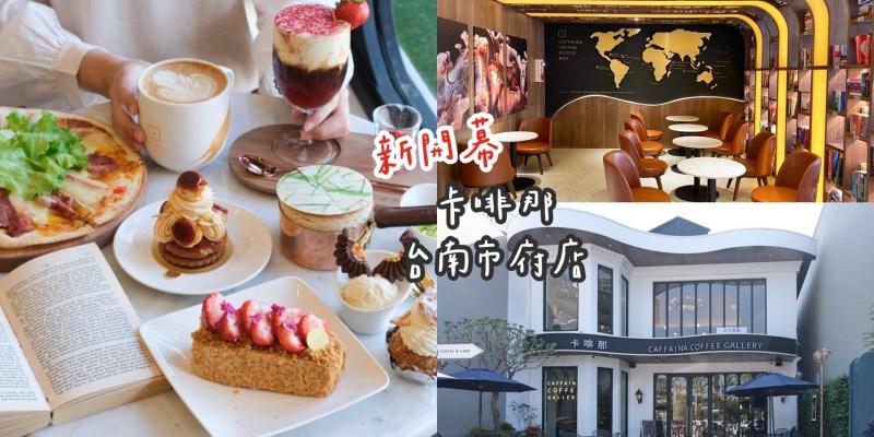 【台南美食】新店報報『卡啡那 Caffaina Coffee Gallery台南市府店』最美最華麗的公園咖啡廳正式開幕!