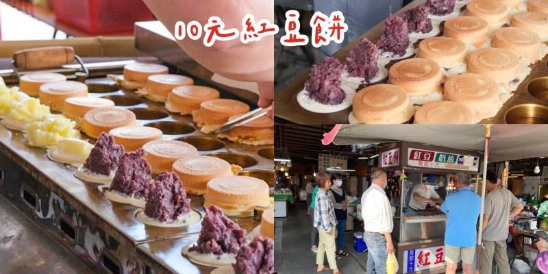 【台南美食】只要10元超爆漿紅豆餅,北安利多黃昏市場無名紅豆餅,太晚來就吃不到!!