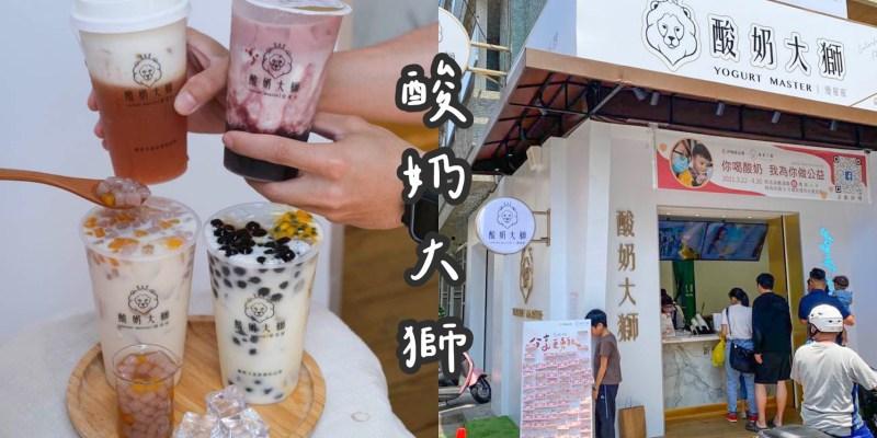 【嘉義飲料】超人氣特色飲品『優握握x酸奶大獅』用喝的優格飲料,大推招牌香Q獅子王、紫米酸奶!