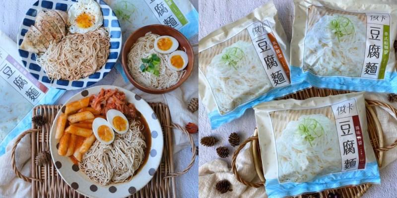【宅配美食】iFit微卡豆腐麵│低碳低卡低熱量,減脂飲食推薦,冰涼清爽豆腐麵吃起來好開胃!