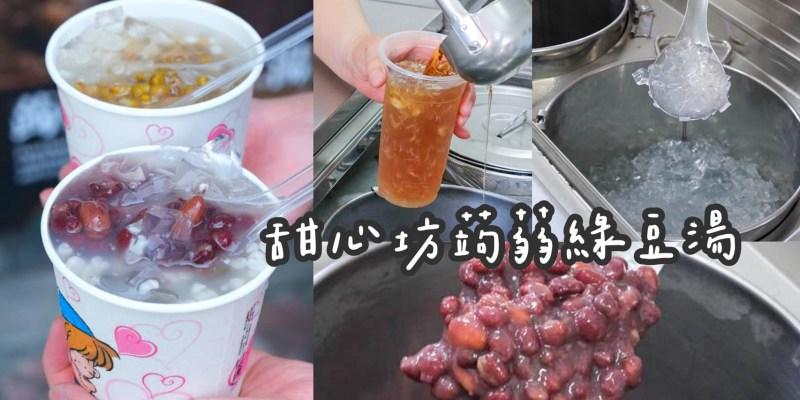 【台南甜品】用心手作綠豆湯 『甜心坊蒟蒻綠豆湯』推薦蒟蒻薏仁綠豆湯、蒟蒻薏仁紅豆湯!